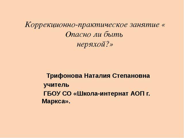 Коррекционно-практическое занятие « Опасно ли быть неряхой?» Трифонова Натали...