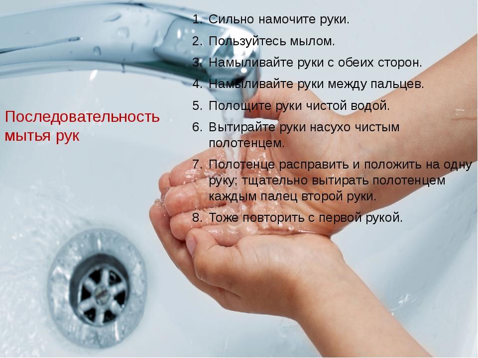 Сильно намочите руки. Пользуйтесь мылом. Намыливайте руки с обеих сторон. Нам...