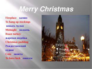 Merry Christmas Fireplace – камин To hang up stockings – вешать чулки Midnigh
