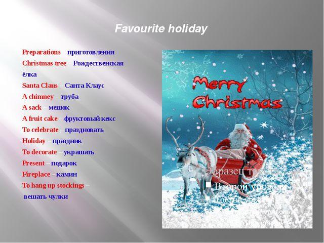 Preparations – приготовления Christmas tree – Рождественская ёлка Santa Claus...