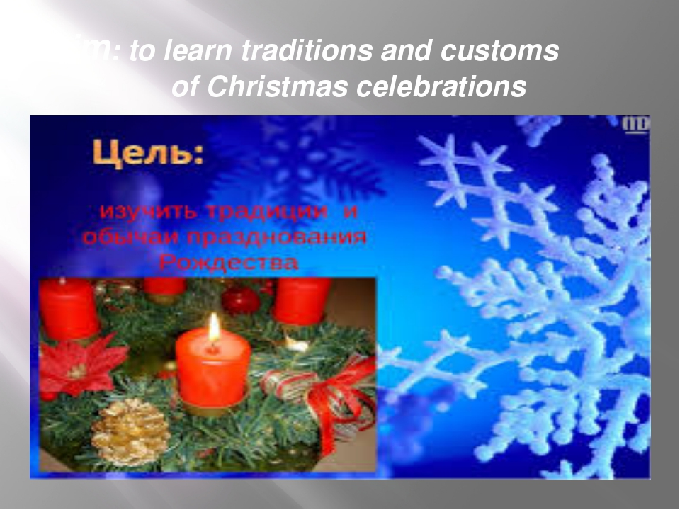 Aim: to learn traditions and customs of Christmas celebrations