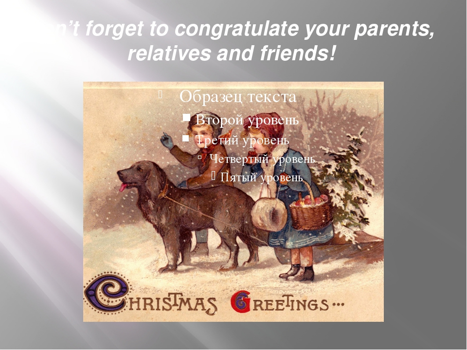 Don't forget to congratulate your parents, relatives and friends!