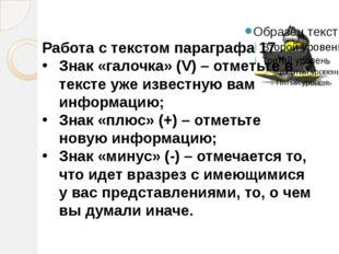 Работа с текстом параграфа 17 Знак «галочка» (V) – отметьте в тексте уже изве