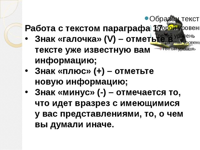 Работа с текстом параграфа 17 Знак «галочка» (V) – отметьте в тексте уже изве...
