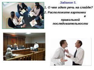 Задание 5. О чем идет речь на слайде? Расположите картинки в правильной после
