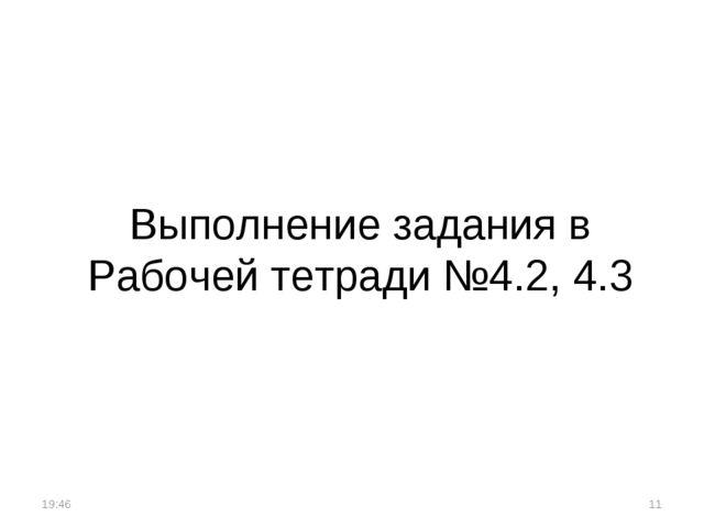 Выполнение задания в Рабочей тетради №4.2, 4.3 * *