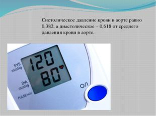 Систолическое давление крови в аорте равно 0,382, а диастолическое – 0,618 от