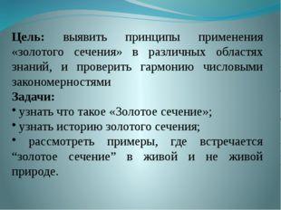 Цель: выявить принципы применения «золотого сечения» в различных областях зна