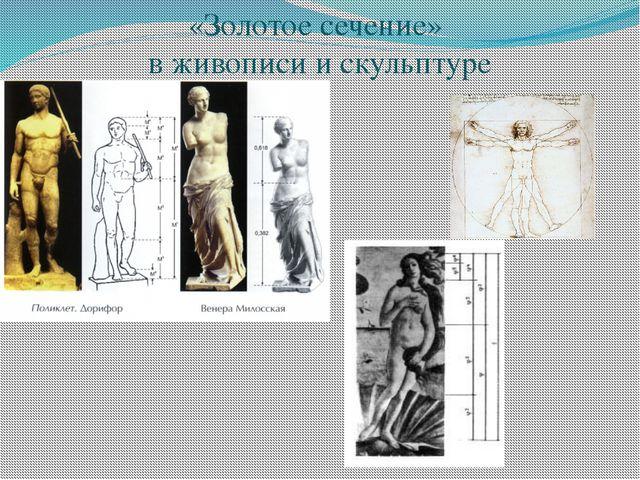 «Золотое сечение» в живописи и скульптуре