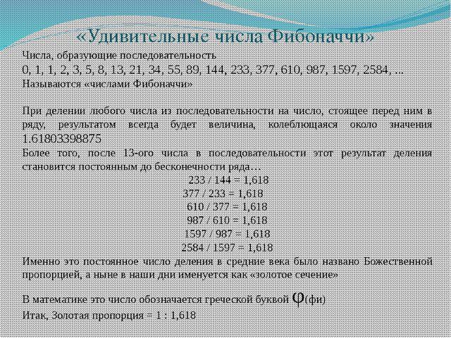 «Удивительные числа Фибоначчи» Числа, образующие последовательность 0, 1, 1,...