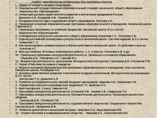 Учебно –методическая литература для начальных классов I . Серия «Стандарты в