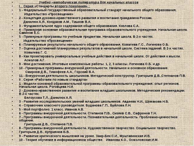 Учебно –методическая литература для начальных классов I . Серия «Стандарты в...