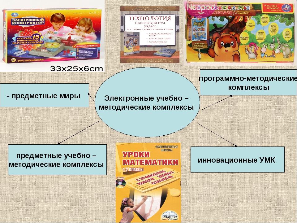 Электронные учебно – методические комплексы - предметные миры предметные учеб...