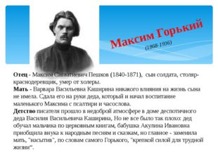 Максим Горький Отец - Максим Савватиевич Пешков (1840-1871), сын солдата, сто