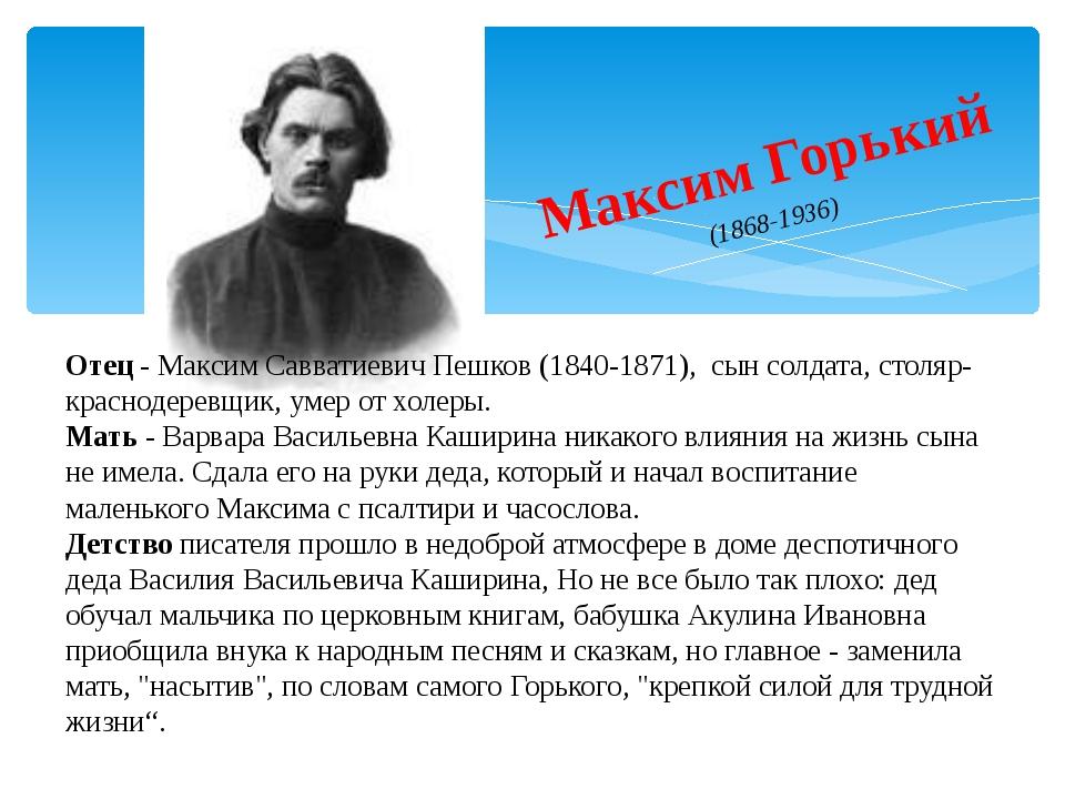 Максим Горький Отец - Максим Савватиевич Пешков (1840-1871), сын солдата, сто...