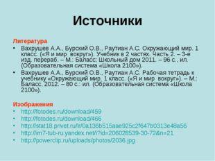 Источники Литература Вахрушев А.А., Бурский О.В., Раутиан А.С. Окружающий мир