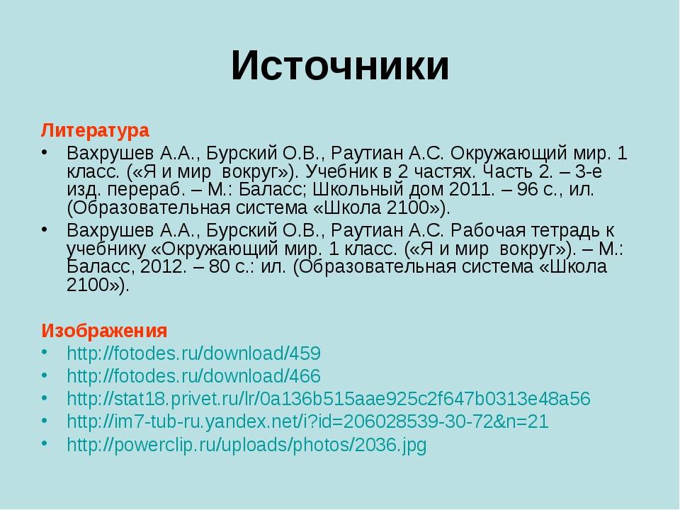 Источники Литература Вахрушев А.А., Бурский О.В., Раутиан А.С. Окружающий мир...