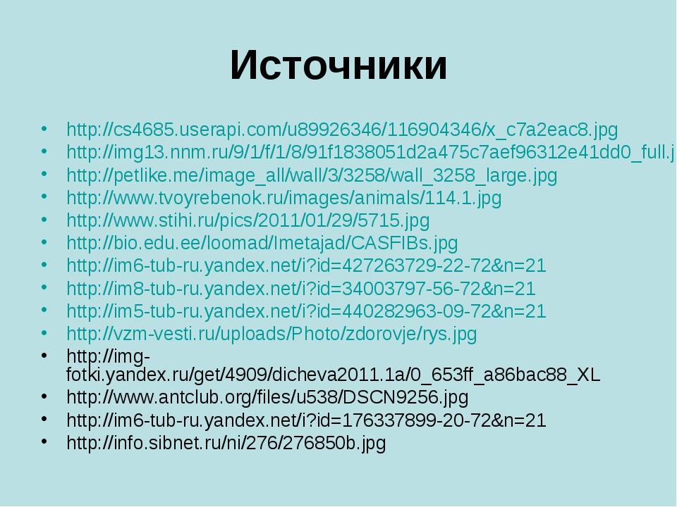 Источники http://cs4685.userapi.com/u89926346/116904346/x_c7a2eac8.jpg http:/...