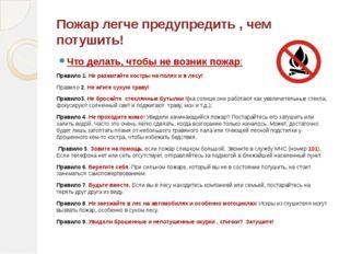 Что делать, чтобы не возник пожар: Правило 1. Не разжигайте костры на полях и