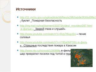 Источники http://21.mchs.gov.ru/upload/site56/files/a29fb5ab8e5f00bd5ffec96d0