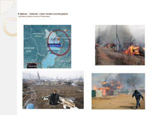 В-фильм _ Хакасия : горят свыше тысячи домов http://www.youtube.com/watch?v=E