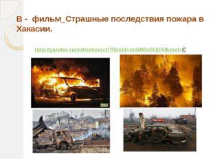 В - фильм_Страшные последствия пожара в Хакасии. http://yandex.ru/video/searc