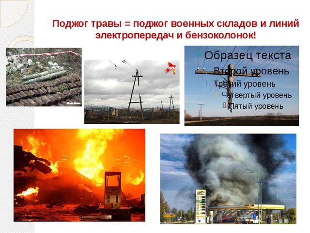 Поджог травы = поджог военных складов и линий электропередач и бензоколонок!