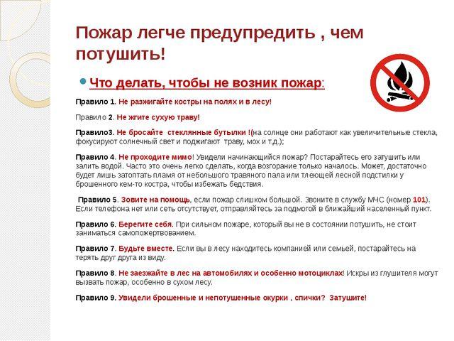 Что делать, чтобы не возник пожар: Правило 1. Не разжигайте костры на полях и...