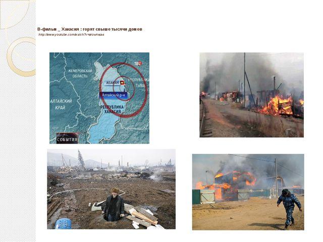 В-фильм _ Хакасия : горят свыше тысячи домов http://www.youtube.com/watch?v=E...