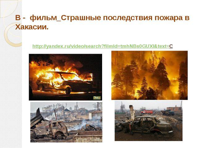 В - фильм_Страшные последствия пожара в Хакасии. http://yandex.ru/video/searc...