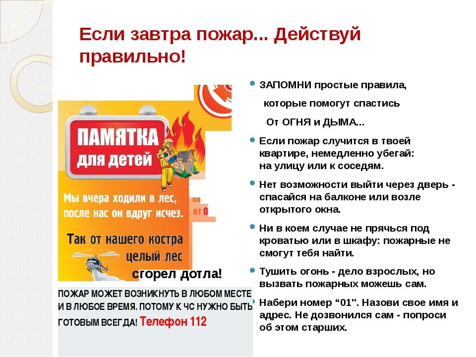 Если завтра пожар... Действуй правильно! ЗАПОМНИ простые правила, которые пом...