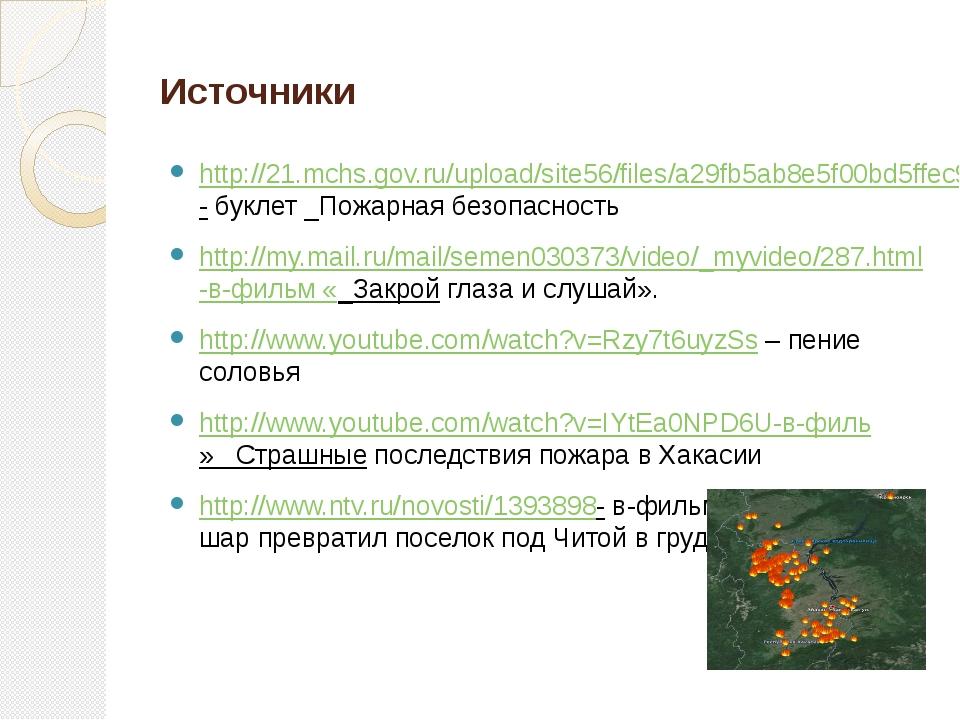 Источники http://21.mchs.gov.ru/upload/site56/files/a29fb5ab8e5f00bd5ffec96d0...