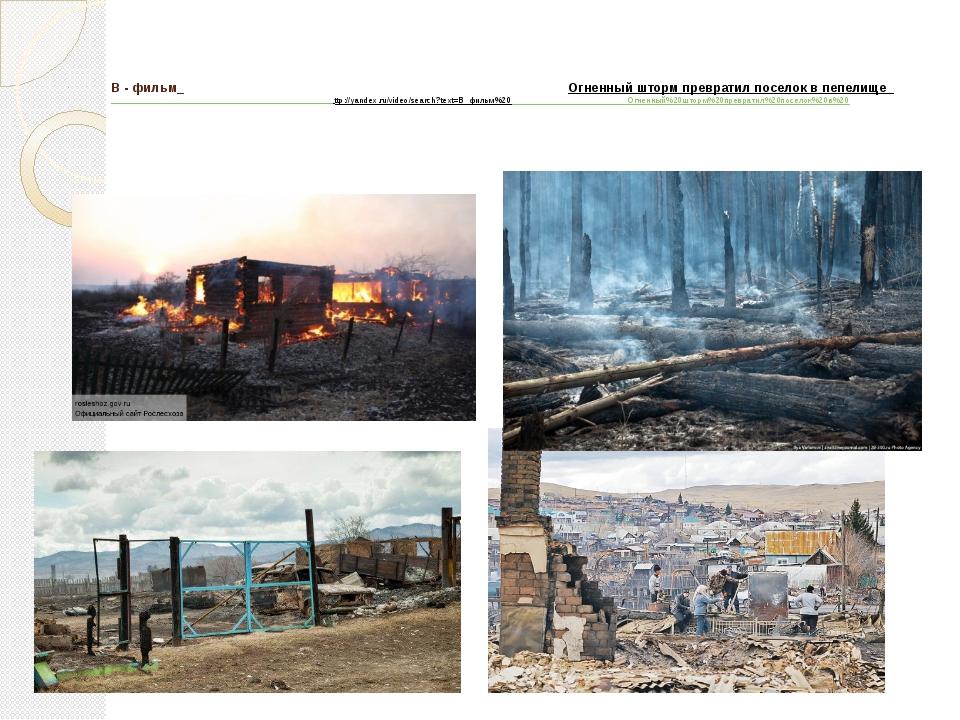 В - фильм_ Огненный шторм превратил поселок в пепелище_ ttp://yandex.ru/video...
