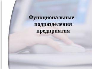 Функциональные подразделения предприятия