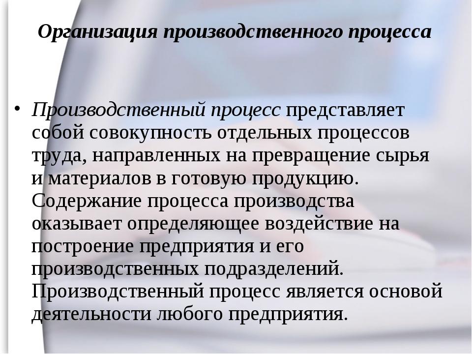 Организация производственного процесса Производственный процесс представляет...