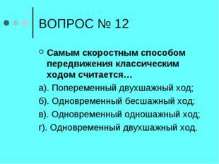 ВОПРОС № 12 Самым скоростным способом передвижения классическим ходом считает