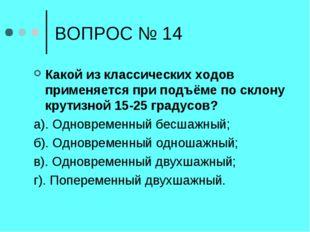 ВОПРОС № 14 Какой из классических ходов применяется при подъёме по склону кру