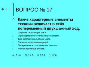 ВОПРОС № 17 Какие характерные элементы техники включает в себя попеременный д