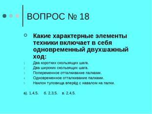 ВОПРОС № 18 Какие характерные элементы техники включает в себя одновременный