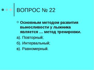 ВОПРОС № 22 Основным методом развития выносливости у лыжника является … метод