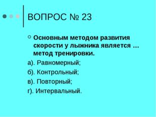 ВОПРОС № 23 Основным методом развития скорости у лыжника является … метод тре