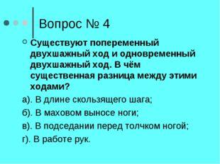 Вопрос № 4 Существуют попеременный двухшажный ход и одновременный двухшажный
