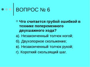 ВОПРОС № 6 Что считается грубой ошибкой в технике попеременного двухшажного х