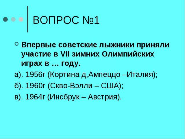 ВОПРОС №1 Впервые советские лыжники приняли участие в VII зимних Олимпийских...