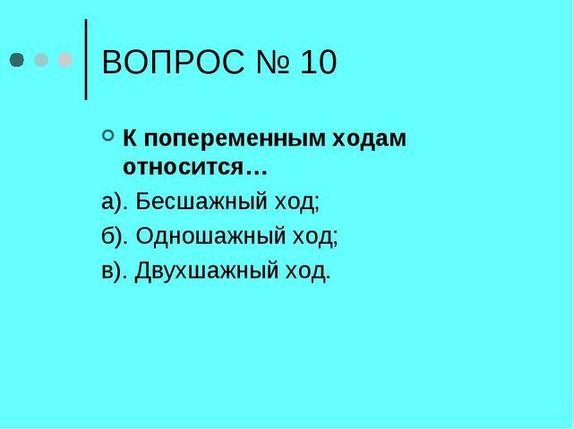 ВОПРОС № 10 К попеременным ходам относится… а). Бесшажный ход; б). Одношажный...
