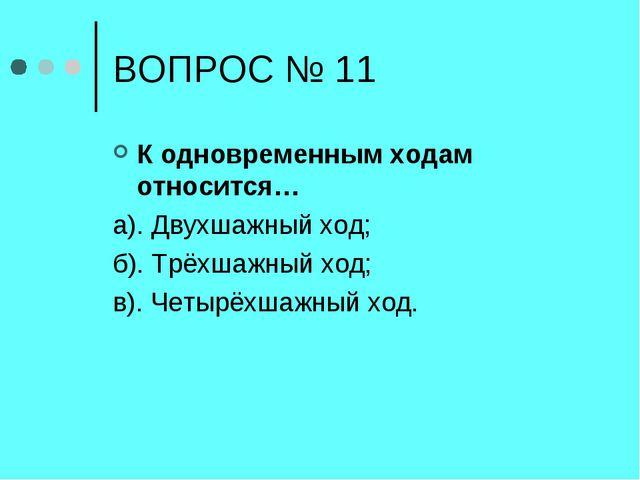 ВОПРОС № 11 К одновременным ходам относится… а). Двухшажный ход; б). Трёхшажн...