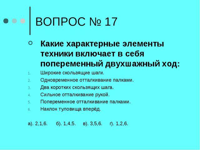 ВОПРОС № 17 Какие характерные элементы техники включает в себя попеременный д...