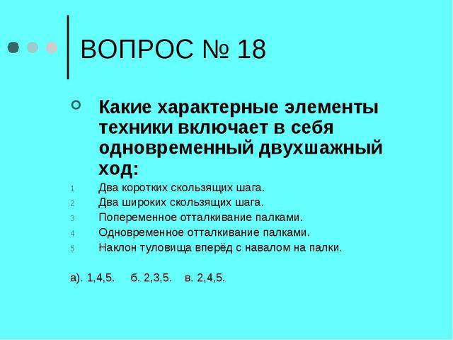 ВОПРОС № 18 Какие характерные элементы техники включает в себя одновременный...