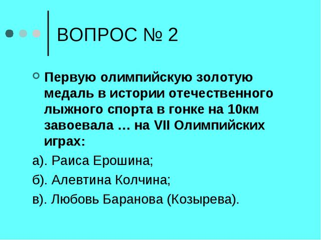 ВОПРОС № 2 Первую олимпийскую золотую медаль в истории отечественного лыжного...