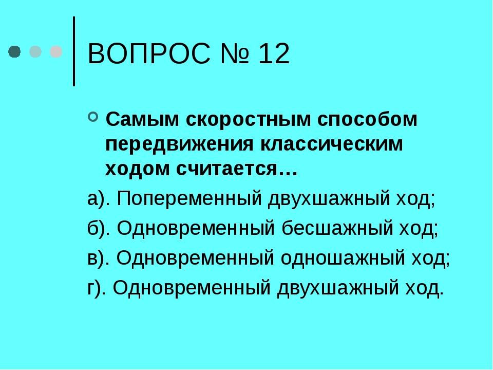 ВОПРОС № 12 Самым скоростным способом передвижения классическим ходом считает...